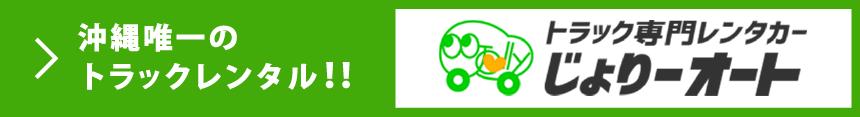 沖縄唯一のトラックレンタル トラック専門レンタカー ジョリーオート