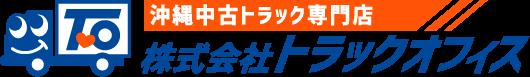 沖縄中古トラック専門店 株式会社トラックオフィス