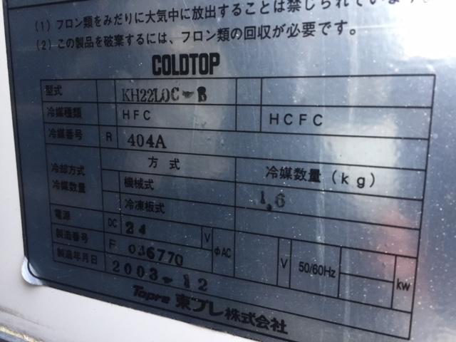 キャンター2t 冷凍車両 no.G0440の画像6